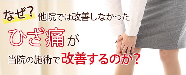 何故、膝痛が当院の施術で改善するのか?